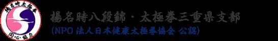 楊名時八段錦・太極拳教会三重県支部